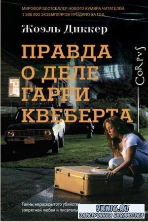 Жоэль Диккер - Собрание сочинений (3 книги) (2014-2019)
