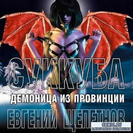 Щепетнов Евгений - Суккуба. Демоница из провинции (Аудиокнига)