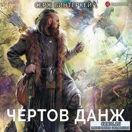 Винтеркей Серж - Чертов Данж (Аудиокнига)