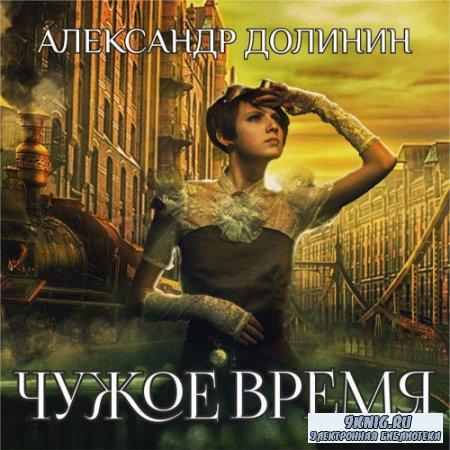 Долинин Александр - Охотникъ. Чужое Время (Аудиокнига)