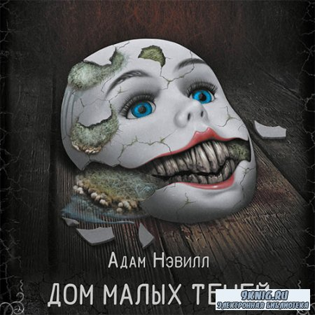 Нэвилл Адам - Дом малых теней (Аудиокнига)