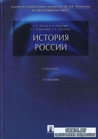 Александр Орлов - История России (2006)