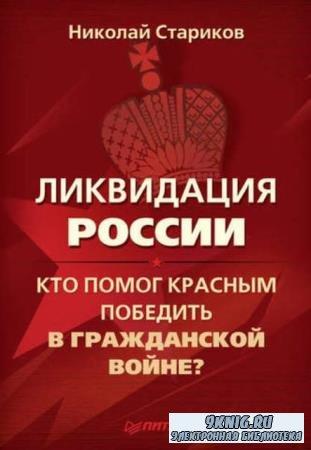 Стариков Н. В. - Ликвидация России. Кто помог красным победить в Гражданской войне? (2010)