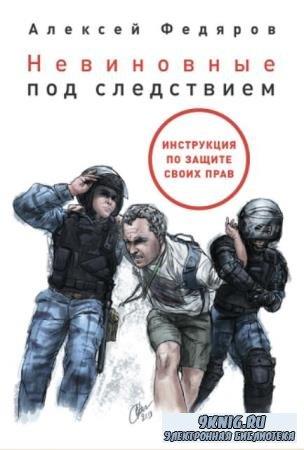 Невиновные под следствием. Инструкция по защите своих прав (2020)