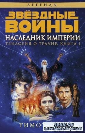 Тимоти Зан - Звёздные войны. Трилогия о Трауне (3 книги) (2016)