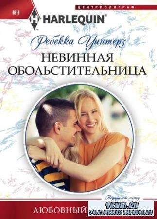 Ребекка Уинтерз - Собрание сочинений (52 книги) (1995-2019)