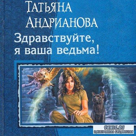 Андрианова Татьяна - Здравствуйте, я ваша ведьма! (Аудиокнига) читает Натал ...