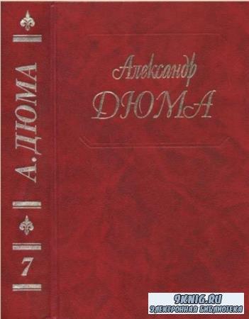 Александр Дюма - Собрание сочинений (74 томов) (1992-2010)