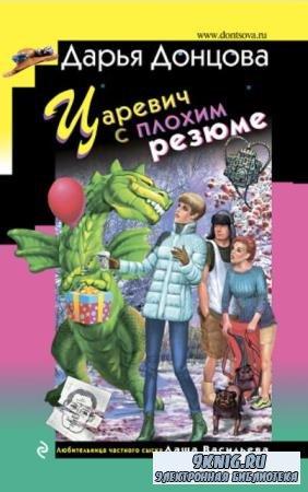 Дарья Донцова - Собрание сочинений (259 книг) (2005-2020)