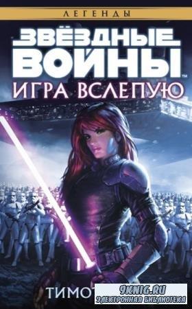 Тимоти Зан - Звёздные Войны. Игра вслепую (2016)