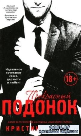 Кристина Лорен - Собрание сочинений (13 книг) (2014-2019)