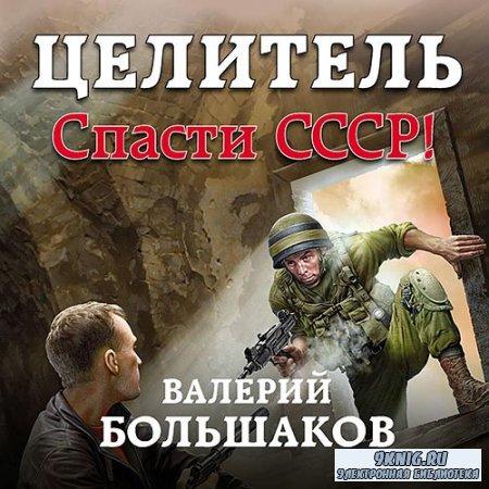 Большаков Валерий - Целитель. Спасти СССР! (Аудиокнига)