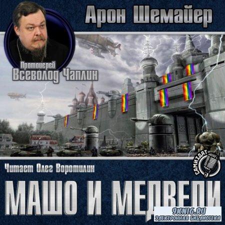 Шемайер Арон - Машо и медведи (Аудиокнига)