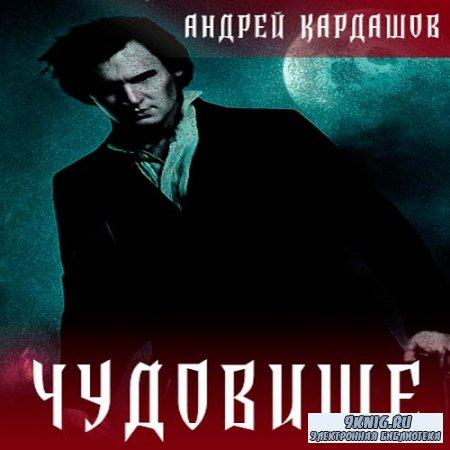 Кардашов Андрей - Чудовище (Аудиокнига)