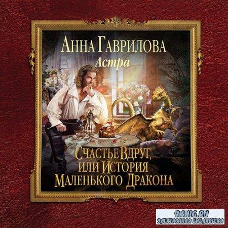 Гаврилова Анна - Счастье вдруг, или История маленького дракона (Аудиокнига) читает Валерия
