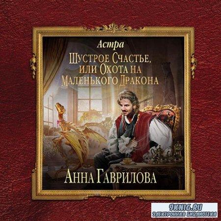Гаврилова Анна - Шустрое счастье, или Охота на маленького дракона (Аудиокнига) читает Валерия
