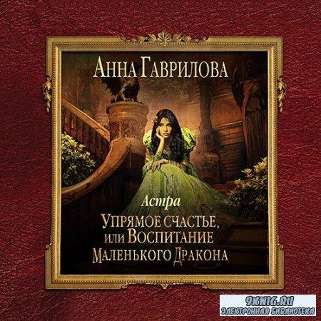 Гаврилова Анна - Упрямое счастье, или Воспитание маленького дракона (Аудиокнига) читает Валерия