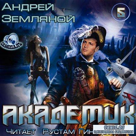 Земляной Андрей - Академик (Аудиокнига)