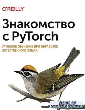 Брайан Макмахан, Делип Рао - Знакомство с PyTorch: глубокое обучение при обработке естественного языка (2020)