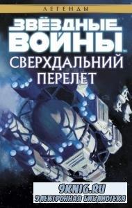 Тимоти Зан - Звёздные войны. Сверхдальний Перелет (2018)