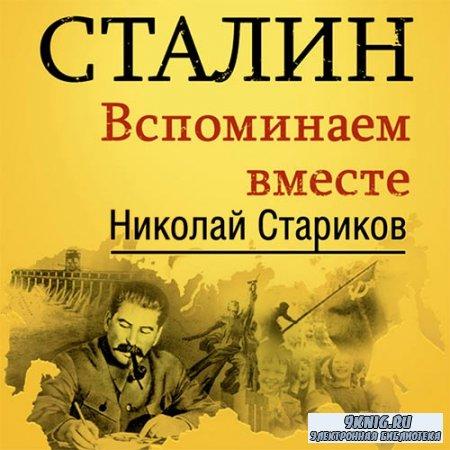 Стариков Николай - Сталин. Вспоминаем вместе (Аудиокнига)