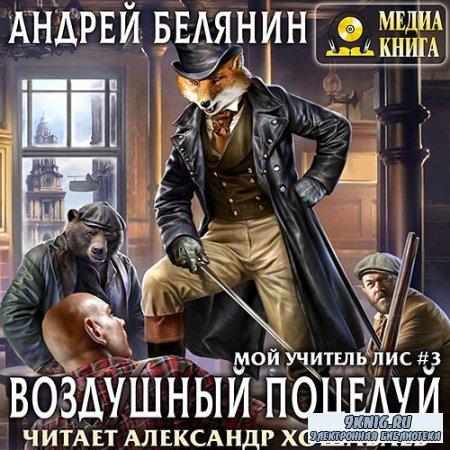 Белянин Андрей - Мой учитель Лис. Воздушный поцелуй (Аудиокнига)
