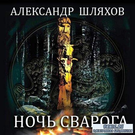 Шляхов Александр - Ночь Сварога (Аудиокнига)