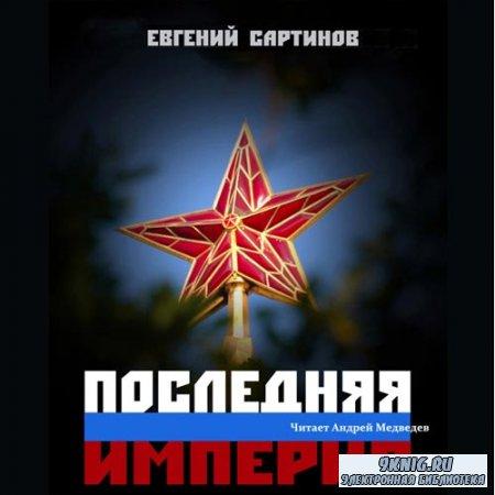 Сартинов Евгений - Последняя империя (Аудиокнига)