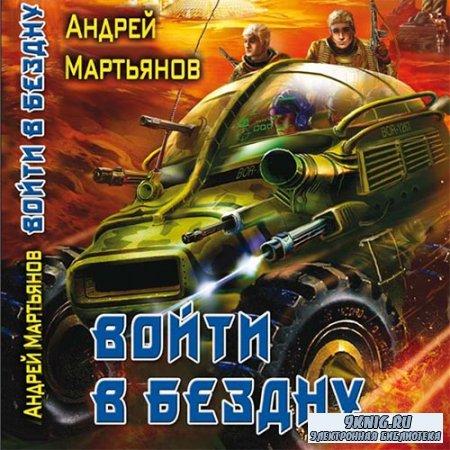 Мартьянов Андрей - Войти в бездну (Аудиокнига)