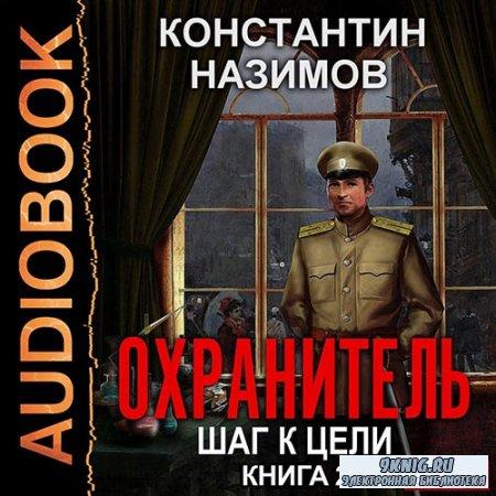 Назимов Константин - Охранитель. Шаг к цели (Аудиокнига)