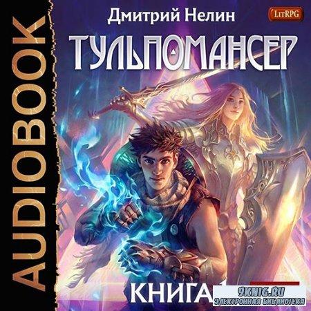 Нелин Дмитрий - Тульпомансер (Аудиокнига)