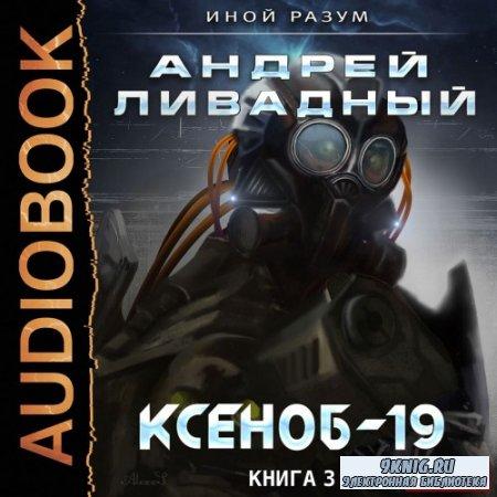 Ливадный Андрей - Иной разум. Ксеноб-19 (Аудиокнига)