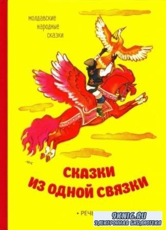 Сказки из одной связки. Молдавские народные сказки (2017)