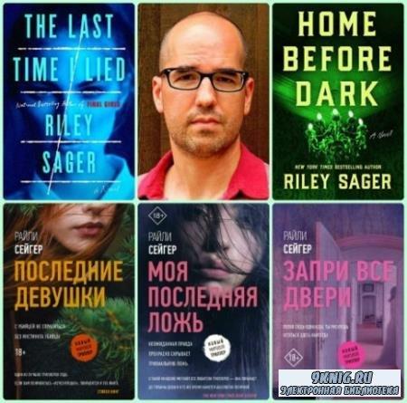 Райли Сейгер - Собрание сочинений (3 книги) (2018-2020)