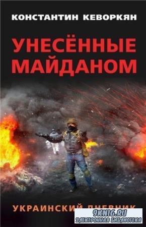 Кеворкян Константин - Унесённые майданом. Украинский дневник (2019)