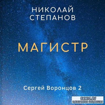 Степанов Николай - Магистр (Аудиокнига)