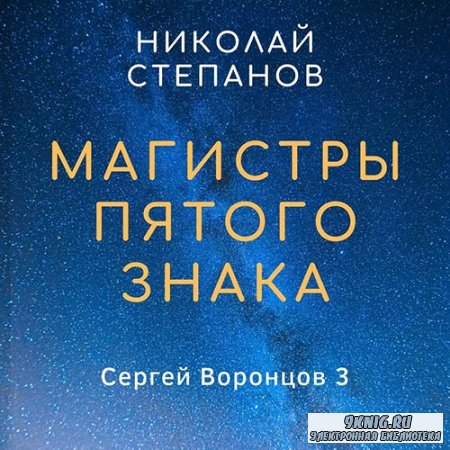 Степанов Николай - Магистры пятого знака (Аудиокнига)