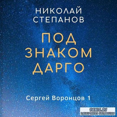 Степанов Николай - Под знаком Дарго (Аудиокнига)