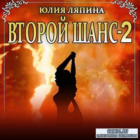 Ляпина Юлия - Второй шанс. Книга 2 (Аудиокнига)