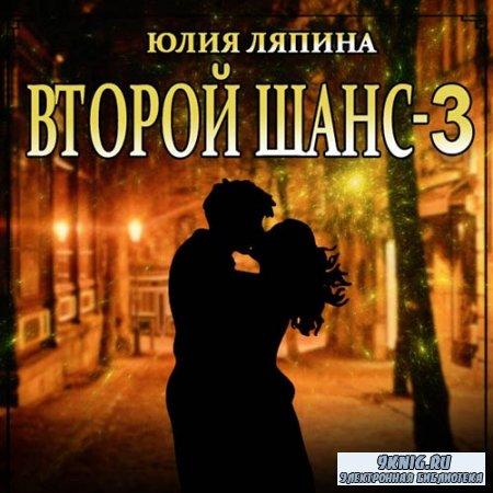 Ляпина Юлия - Второй шанс. Книга 3 (Аудиокнига)