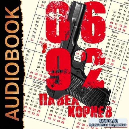 Корнев Павел - 06'92 (Аудиокнига)