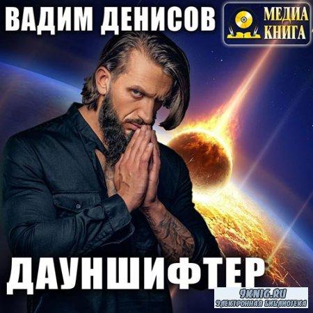 Денисов Вадим - Дауншифтер (Аудиокнига)