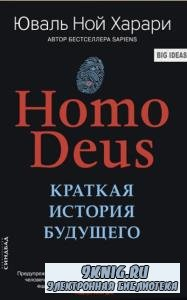 Юваль Ной Харари - Homo Deus. Краткая история будущего (2018)