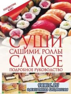 Дарина Д.Д. - Суши, сашими, роллы. Самое подробное руководство (2012)