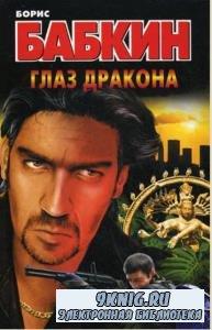 Борис Бабкин - Собрание сочинений (38 книг) (1995-2019)