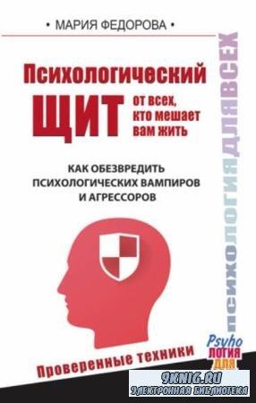Федорова Мария - Психологический щит от всех, кто мешает вам жить. Как обезвредить психологических вампиров и агрессоров (2015)
