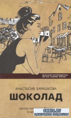 Барашкова А. - Шоколад. Вкусный путеводитель на все случаи жизни (2016)