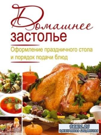 Зайцева И. - Домашнее застолье. Оформление праздничного стола и порядок подачи блюд (2011)