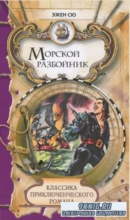 Эжен Сю - Собрание сочинений (7 книг) (1993-2011)