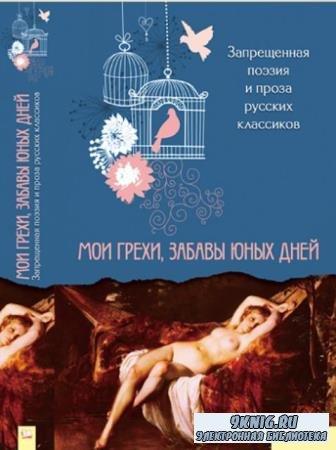 Запрещенная поэзия и проза русских классиков. Мои грехи, забавы юных дней (2012)